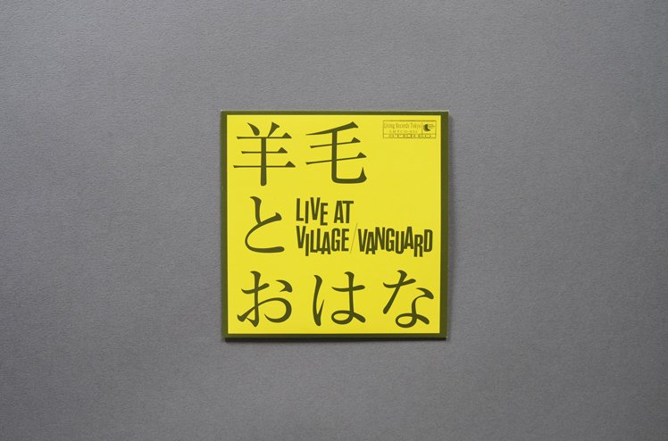 CD : LIVE AT VILLAGE VANGUARD [ 羊毛とおはな ]