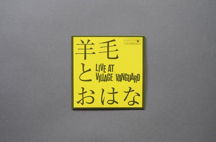 CD : LIVE AT VILLAGE VANGUARD [ 羊毛とおはな ]