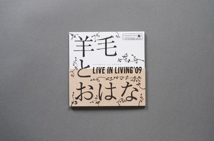 CD : LIVE IN LIVING '09 [ 羊毛とおはな ]