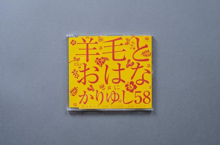 CD : 羊毛とおはなにかりゆし58「 ありがとう 〜NO MUSIC. NO LIFE.〜」 [ 羊毛とおはな ]
