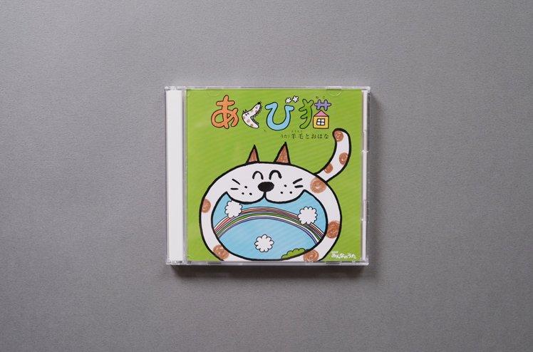 CD : あくび猫 [ 羊毛とおはな ]