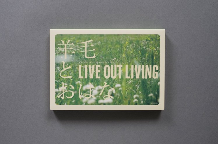 CD・DVD : LIVE OUT LIVING [ 羊毛とおはな ]