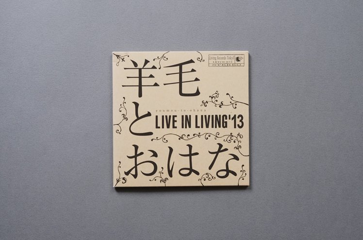 CD : LIVE IN LIVING '13 [ 羊毛とおはな ]