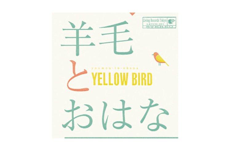 CD:YELLOW BIRD〜Kastane 2014 〜with 10th Anniversary T shirts [ 羊毛とおはな ]