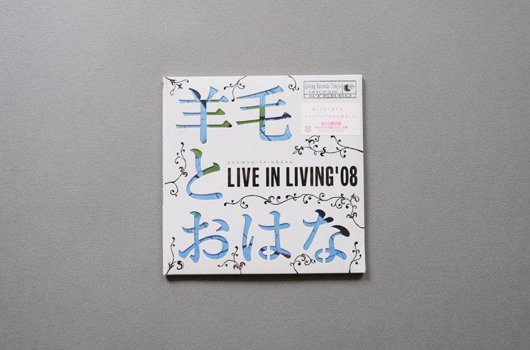 CD:LIVE IN LIVING '08 [ 羊毛とおはな ]