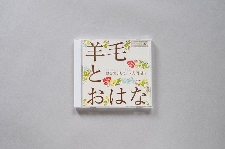 CD:はじめまして+2〜入門編〜 [ 羊毛とおはな ]
