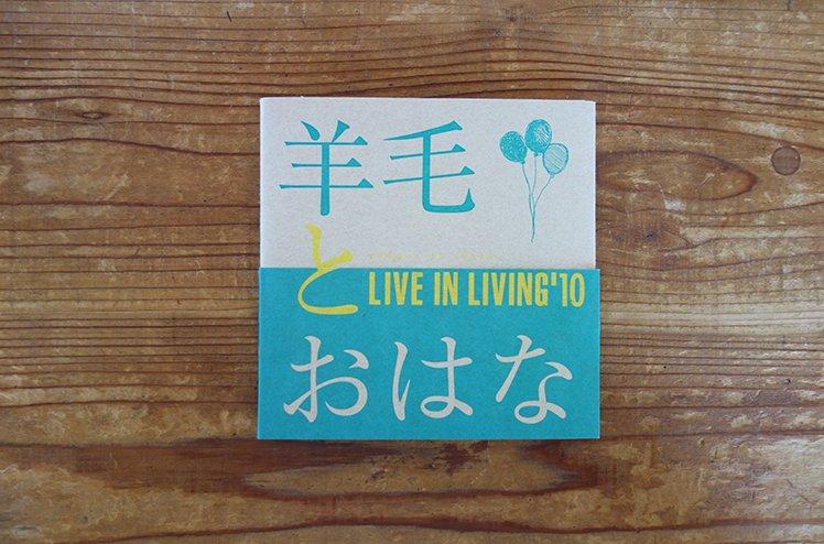 CD : LIVE IN LIVING'10 [ 羊毛とおはな ]