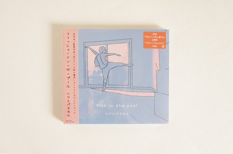 CD : fish in the pool [ヘクとパスカル]