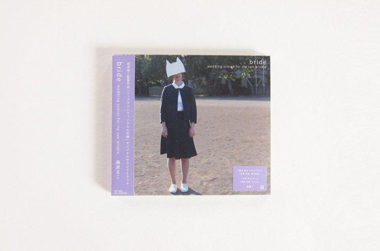 CD : Bride - wedding scores for rip van winklel [桑原まこ]