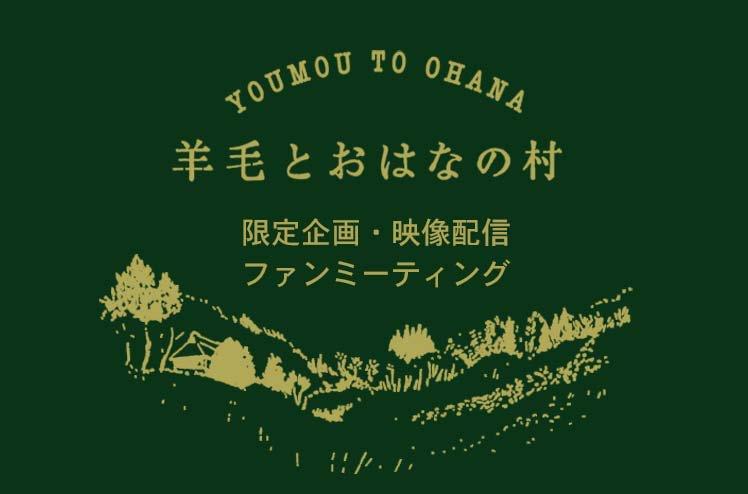 配信方法変更:羊毛とおはな村限定・12/12(土)〜映像配信