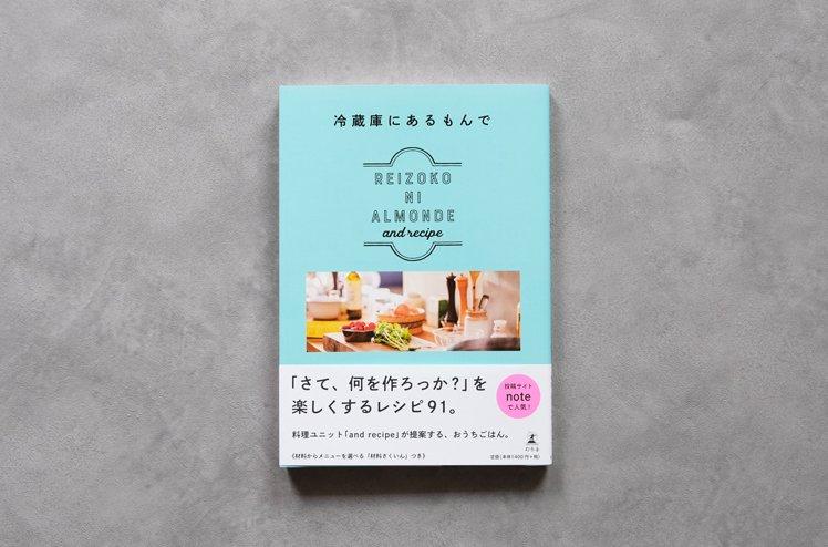 冷蔵庫にあるもんで-REIZOKO NI ALMONDE-【and recipe】
