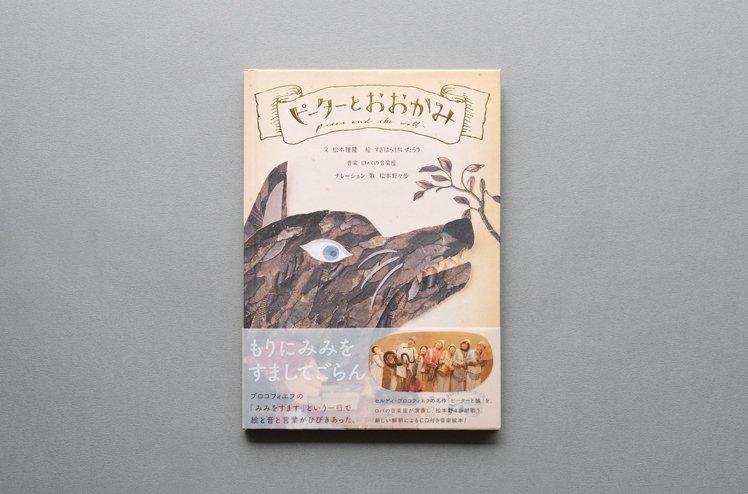 CD付き絵本「ピーターとおおかみ」 [すぎはらけいたろう]