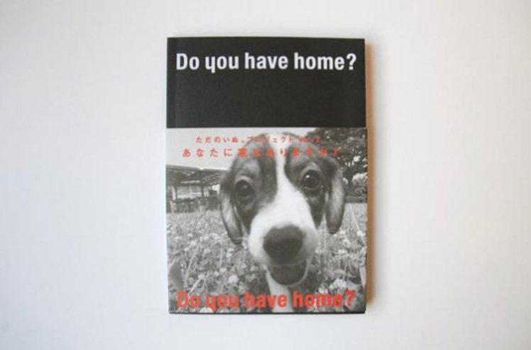 展覧会図録:Do you have home?(Lucy+K)<br />[写真:服部貴康/詩:小山奈々子]