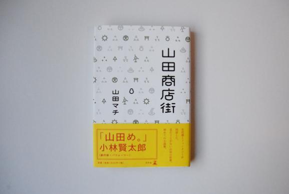 山田商店街(幻冬舎)[山田マチ]