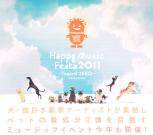 <img class='new_mark_img1' src='https://img.shop-pro.jp/img/new/icons50.gif' style='border:none;display:inline;margin:0px;padding:0px;width:auto;' />HAPPY MUSIC FESTA 2011/イベントチケット