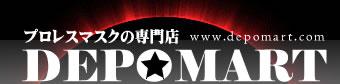プロレスマスクの専門店 デポマート -DEPOMART-