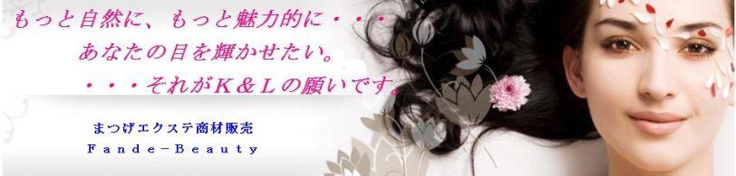 まつげエクステ商材販売|Fande-Beauty