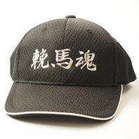 輓馬魂メッシュ帽子(黒)