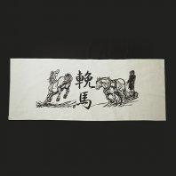谷あゆみ画「ばんば手ぬぐい」【レターパック対応】