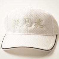 輓馬魂メッシュ帽子(白)