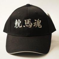 輓馬魂・3シーズン用キャップ(黒)