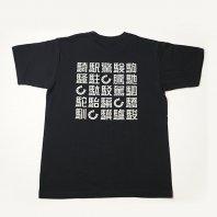 馬文字Tシャツ(紺)【レターパック対応】