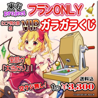 <img class='new_mark_img1' src='https://img.shop-pro.jp/img/new/icons62.gif' style='border:none;display:inline;margin:0px;padding:0px;width:auto;' />【エア例大祭版】<br>東方project「フランドールonly」<br>『VIPガラガラくじ』<br>【PayPal決済のみ】