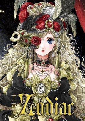 【イラスト集】 しいたけ先生<br>Shiitake's art collections<br>十二星座 Zodiac