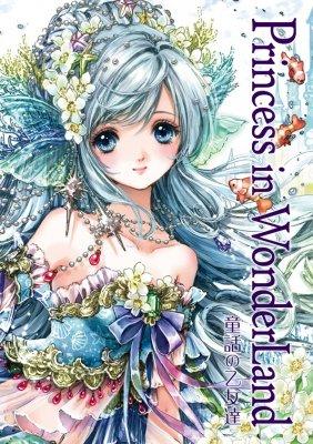 【イラスト集】 しいたけ先生<br>Shiitake's art collections<br>Princess in WonderLand 童話の乙女達