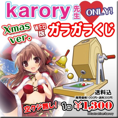<img class='new_mark_img1' src='https://img.shop-pro.jp/img/new/icons62.gif' style='border:none;display:inline;margin:0px;padding:0px;width:auto;' />【WEB版ガラガラくじ】<br>karory先生~Xmas ver.~<br>ガラガラくじ【第31弾】100本