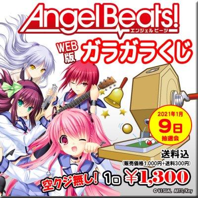 <img class='new_mark_img1' src='https://img.shop-pro.jp/img/new/icons62.gif' style='border:none;display:inline;margin:0px;padding:0px;width:auto;' />【WEB版ガラガラくじ】<br>Angel Beats! ガラガラくじ<br>【第34弾】100本