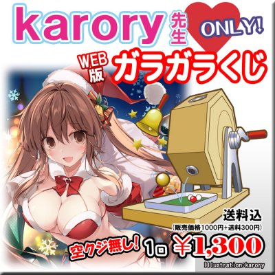 <img class='new_mark_img1' src='https://img.shop-pro.jp/img/new/icons62.gif' style='border:none;display:inline;margin:0px;padding:0px;width:auto;' />【WEB版ガラガラくじ】<br>karory先生<br>ガラガラくじ【第35弾】100本