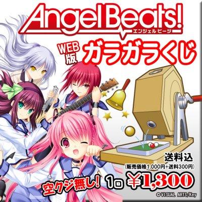 <img class='new_mark_img1' src='https://img.shop-pro.jp/img/new/icons62.gif' style='border:none;display:inline;margin:0px;padding:0px;width:auto;' />【WEB版ガラガラくじ】<br>Angel Beats!<br>ガラガラくじ【第37弾】100本