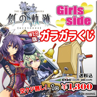 <img class='new_mark_img1' src='https://img.shop-pro.jp/img/new/icons62.gif' style='border:none;display:inline;margin:0px;padding:0px;width:auto;' />【WEB版ガラガラくじ】<br>創の軌跡 Girls side<br>ガラガラくじ【第52弾】100本