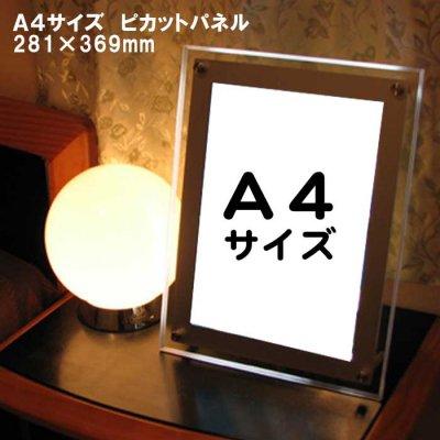 LEDバックライトアクリルパネル<br>A4サイズ