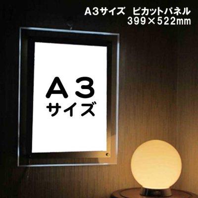 LEDバックライトアクリルパネル<br>A3サイズ