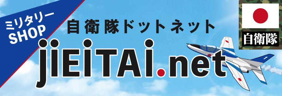 ミリタリーショップJieitai.net