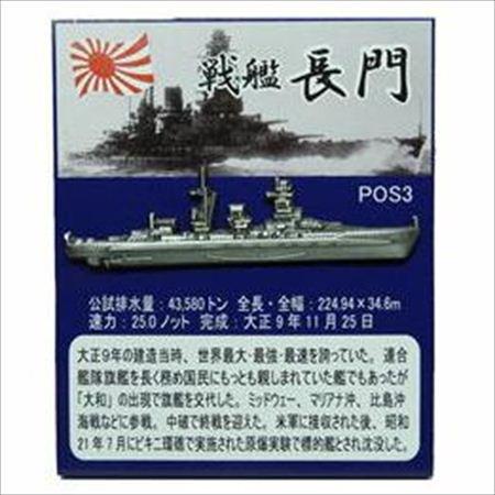 日本海軍ピンバッジ 戦艦 長門