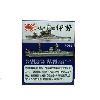 日本海軍ピンバッジ 戦艦 伊勢