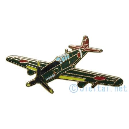 陸海軍ピンバッジ 三式戦 飛燕