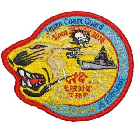 海上自衛隊パッチ 第26次ソマリヤ派遣パッチ