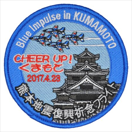 航空自衛隊グッズ・ブルーインパルス熊本地震復興祈念フライトパッチ 青