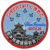 航空自衛隊グッズ・ブルーインパルス熊本地震復興祈念フライトパッチ 赤