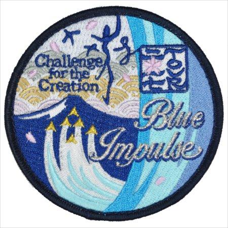 ブルーインパルス2017ツアー パッチ・ワッペン PA161-TN
