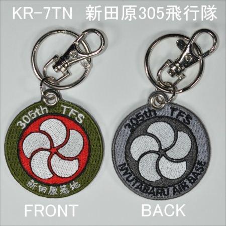 第305飛行隊 新田原基地 刺繍キーホルダー