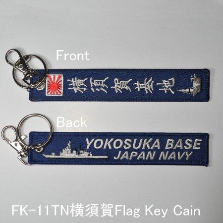 海上自衛隊横須賀基地 フラッグキーホルダー