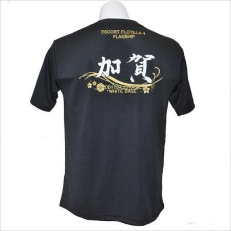 護衛艦かがドライTシャツ 黒 袖艦旗付
