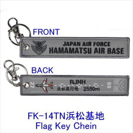 航空自衛隊浜松基地 フラッグキーホルダー