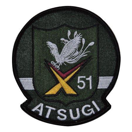 海上自衛隊厚木航空基地第51航空...