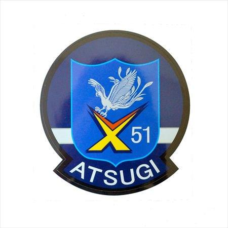 海上自衛隊厚木航空基地 第51航...
